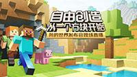 《我的世界》中国版小规模技术封测今日开启