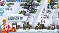 《模拟城市:我是市长》关于制造业的那些事