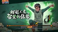 《火影忍者OL》竞技场规则优化 新忍景门凯加入战斗力礼包!