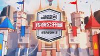 高手如云皇室战争CLO S2总决赛预告片抢先看