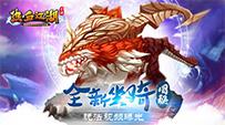 《热血江湖手游》狮子坐骑揭秘 玩法视频曝光