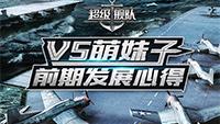 舰队界的花木兰 3K《超级舰队》V5萌妹子前期发展心得