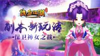 《热血江湖手游》副本新玩法 保卫神女之战