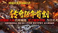 传奇16年首开新大陆 全新800人跨服双城争夺战亮相《热血传奇手机版》