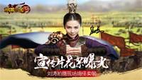 《胡莱三国2》宣传片花絮曝光 刘涛拍摄现场搞怪卖萌