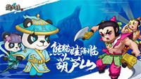 《葫芦娃》5月更新 新英雄护卫熊猫村