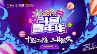 2017斗鱼嘉年华落地武汉 打造城市新名片