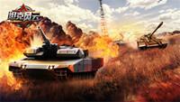战火燎原《坦克风云》解析区域争夺战