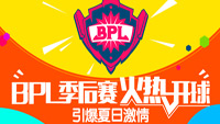 《球球大作战》BPL职业联赛季后赛火热开球