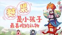 糖果大作战 《阴阳师》六一儿童节特别活动