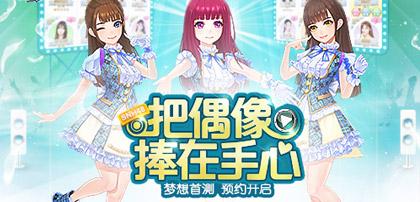 SNH48官方手游《星梦学院》首测预约今日开启