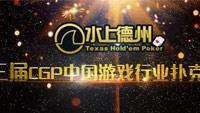 水上杯第三届CGP中国游戏行业扑克锦标赛29日开幕