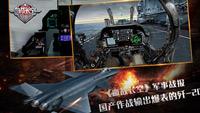 《血战长空》军事战报:国产作战输出爆表的歼-20