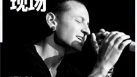 鱼乐现场 林肯公园主唱去世,中国有嘻哈强势霸屏!