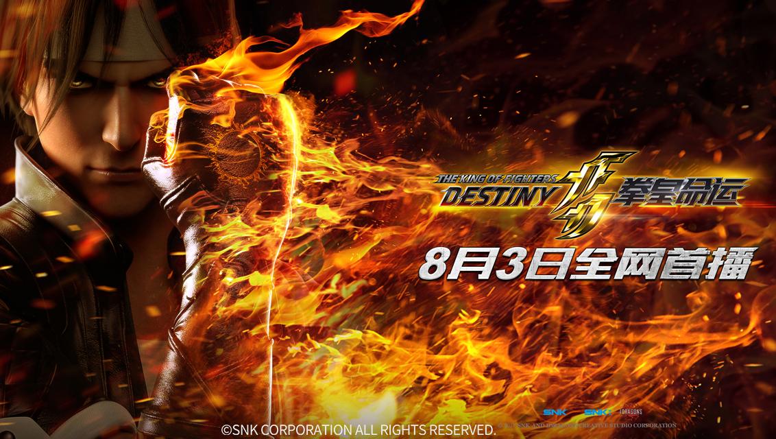 大型3D热血格斗动画季播剧《拳皇命运》将于8月3日全网首播