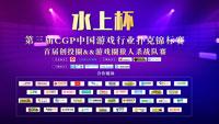"""""""水上杯""""第三届CGP中国游戏行业扑克锦标赛-酷鸽无线CEO王继锋夺冠"""