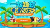 QQ游戏夏日趣玩狂欢季 来了就要拿福利