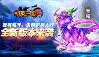 燃爆一夏 《胡莱三国2》全新版本貂蝉、梦魇上线!