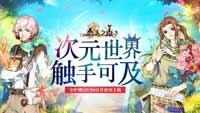 《恋人之森》守护测试9月6日开放预下载