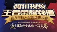 腾讯视频王者荣耀频道官方主持人全国招募,送百万梦想助力金!
