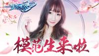 《梦想世界3D》手游模范生来袭 美女主播国庆中秋送祝福