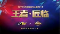 52TOYS ×《王者荣耀》原型创作大赛正式启动           ---引领文创生态新方向