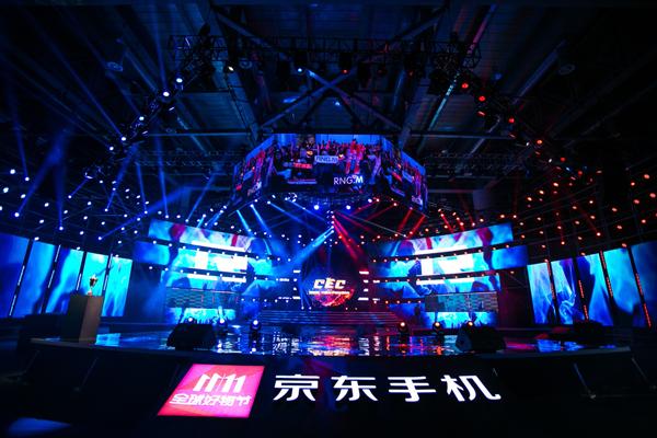 京东杯•CEC2017巅峰赛事对决回顾 在这里你才是王者