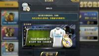 白衣飘飘的年代 《豪门足球风云》皇马新版本上线