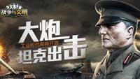 大炮坦克出击 《战争与文明》工业时代即将开放