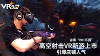 谷得VR+乐园高空射击VR新游上市 引爆店铺人气