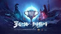 【王者日报】《王者荣耀》KPL秋季赛总决赛将落地于深圳