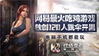 120人开黑! 《终结者2:审判日》PC互通版上线