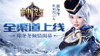全渠道公测 徐冬冬倾情为《神怒》揭幕