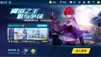 《QQ飞车手游》不删档开启倒计时6天,赛事玩法大爆料