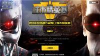 十城竞技 《终结者2:审判日》城市精英赛重磅开启!