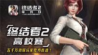 《终结者2:审判日》高校赛火爆进行中 1月7日苏杭上演强者对决