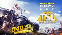 《终结者2:审判日》TSL 1月7日中国区决赛 逃跑计划现场助阵