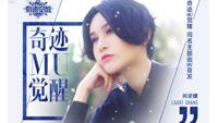 尚雯婕演唱 《奇迹MU觉醒》主题曲MV