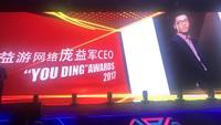 """益游网络CEO庞益军获游鼎奖""""年度游戏行业风云人物"""""""