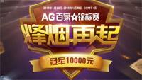 烽烟再起 和记娱乐AG旗舰厅万元锦标赛再度来袭