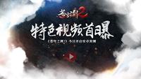 特色视频首曝 蓝港互动《苍穹之剑2》今日开启安卓封测