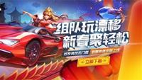 《QQ飞车手游》春节版本内容上线,玩家组队漂移迎新春