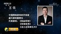盛大游戏董事长王佶现身《对话》:用游戏传递快乐
