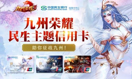 驰骋九州华夏 民生九州荣耀主题信用卡上市