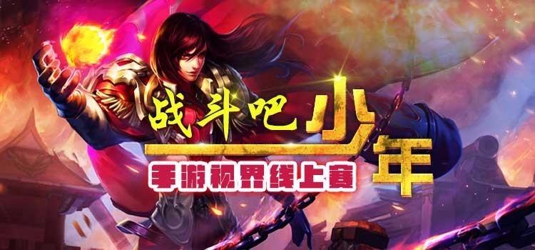 手游视界线上赛《王者荣耀》战斗吧少年09