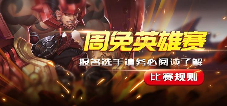 手游视界《王者荣耀》周免英雄赛01
