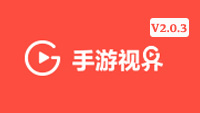 手游视界2.0.3版本更新 新增视频弹幕等功能