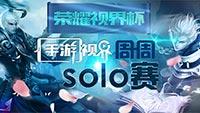 《荣耀视界杯周周solo赛》总决赛直播获奖名单
