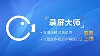 录屏大师新版震撼上线 360应用宝联合首发