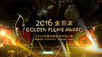 """手游视界荣膺""""金翎奖2016玩家最喜爱的优秀游戏媒体""""奖"""